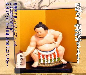 相撲レスラー
