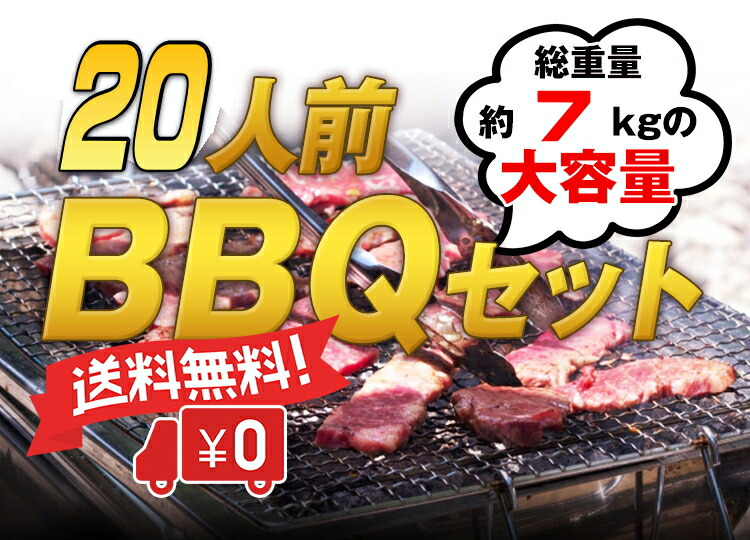 20人前BBQセット 送料無料!