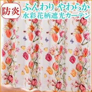 水彩花柄防炎2p