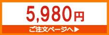 5980円