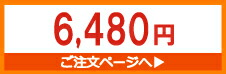 6480円