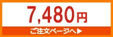7480円