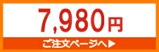 7980円