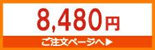 8480円