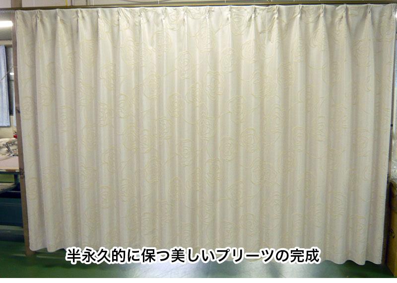 永久プリーツカーテン