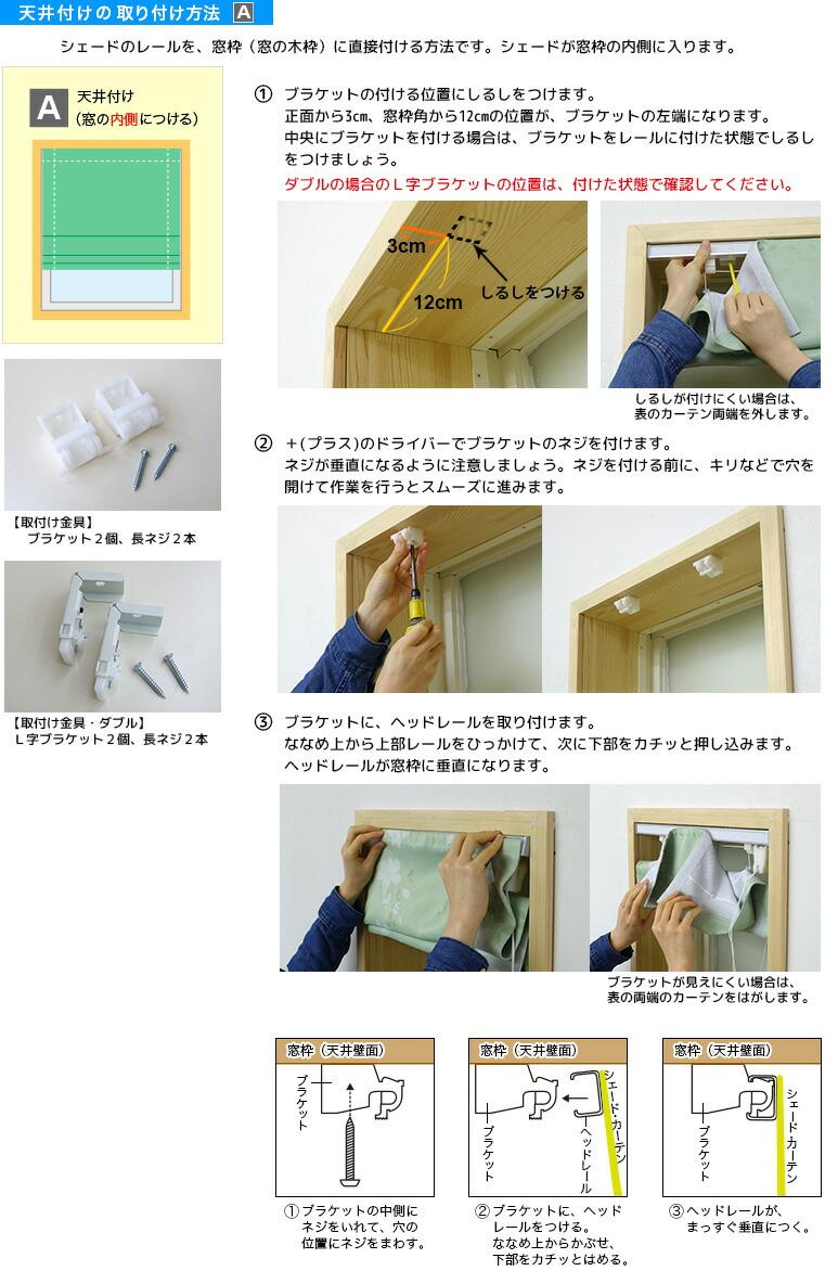 天井付けの方法