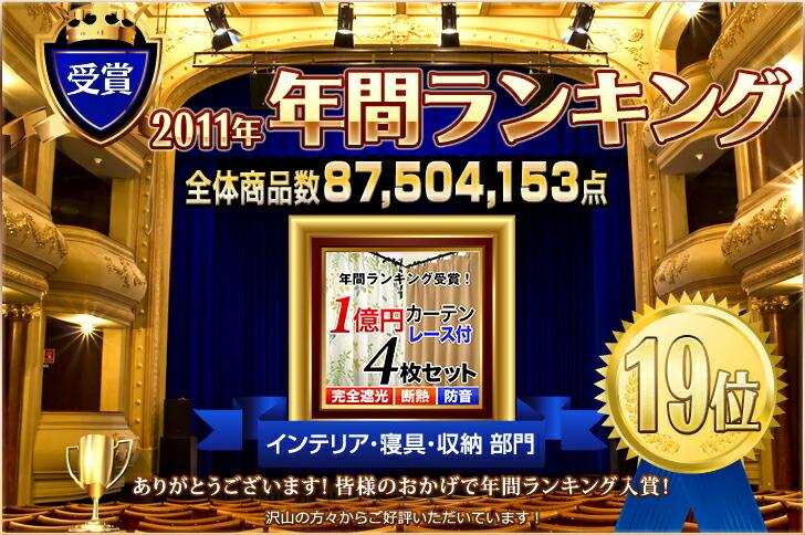 2011年19位入賞 楽天年間ランキング