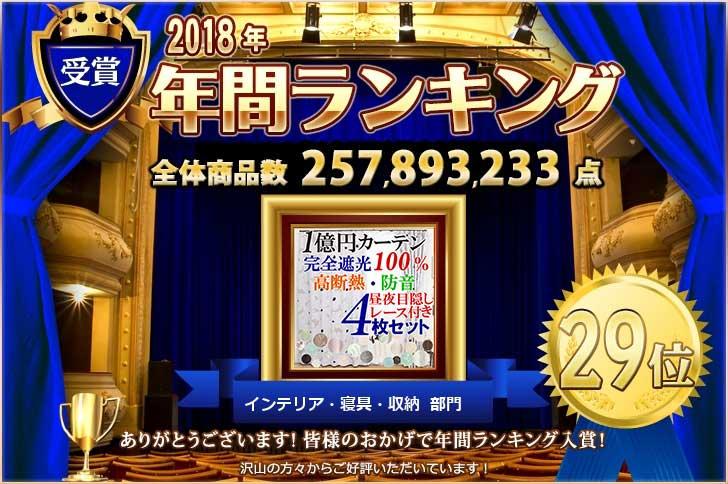 29位入賞 2018楽天年間ランキング