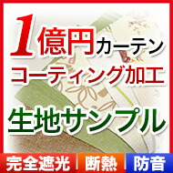 1億円カーテン・コーティング加工
