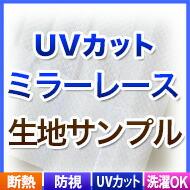 UVカット・見えないミラーレース