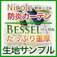 防炎ニコルとベッセル