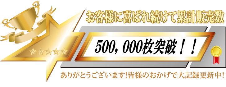 累計50万枚突破!