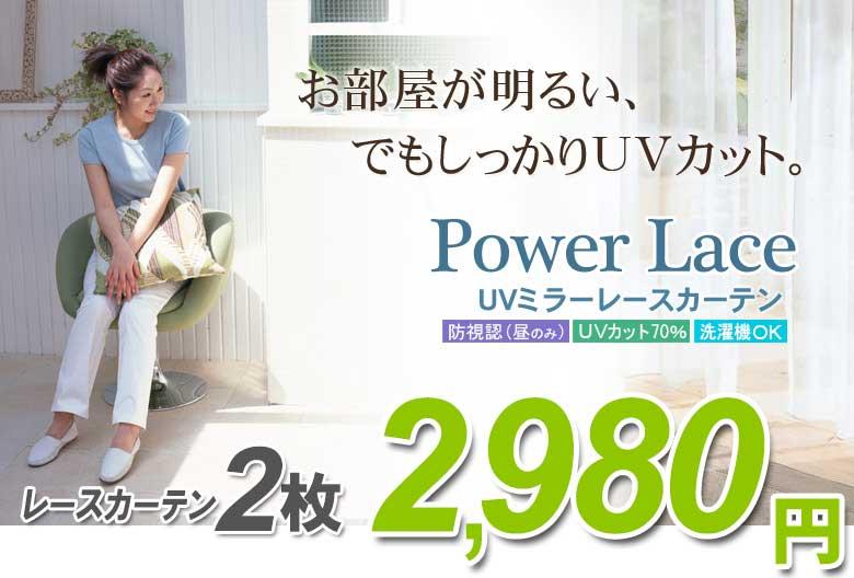 パワーレース2枚2980円