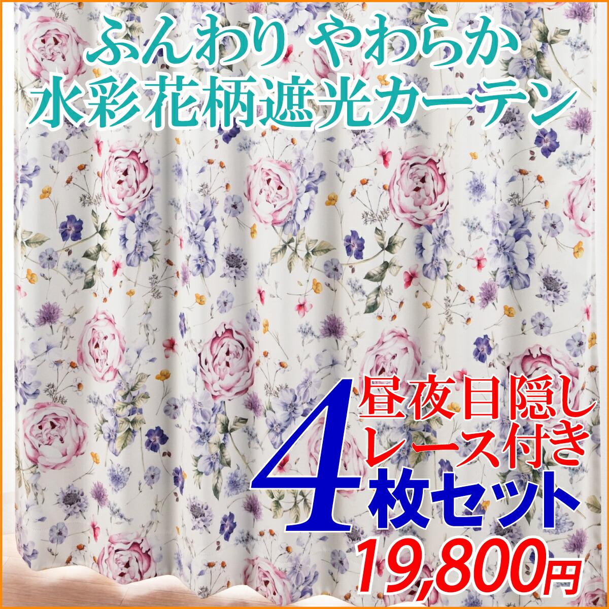 水彩花柄4枚セット