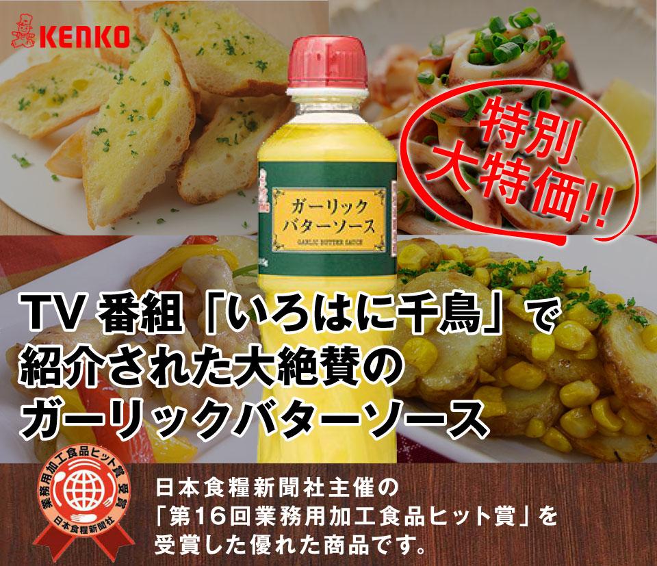 バター ソース ケンコー 【業務用】 ケンコーマヨネーズ