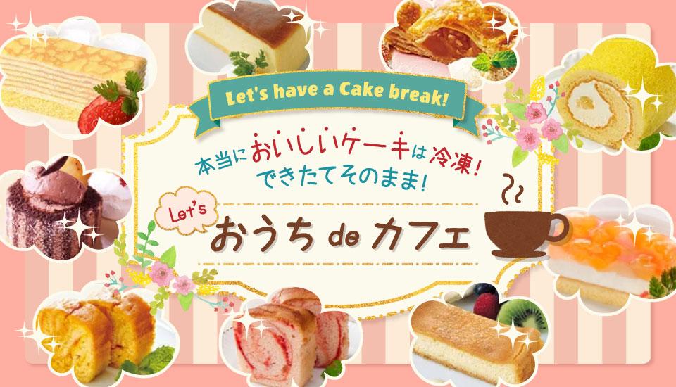 特集 冷凍ケーキ
