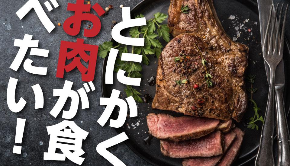 特集 お肉