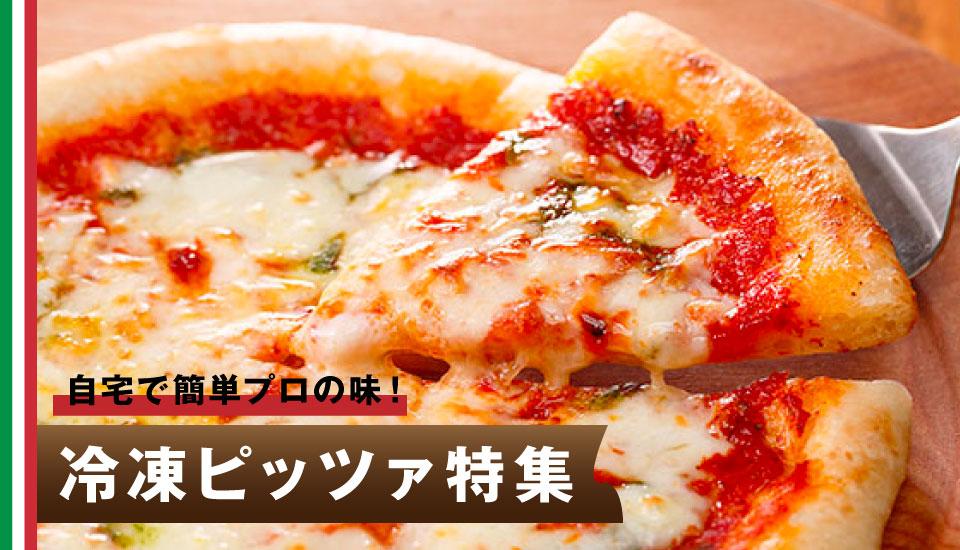 特集 ピザ
