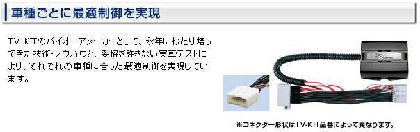 tv-kit-03.jpg