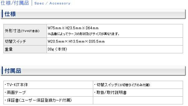 tv-kit-04.jpg