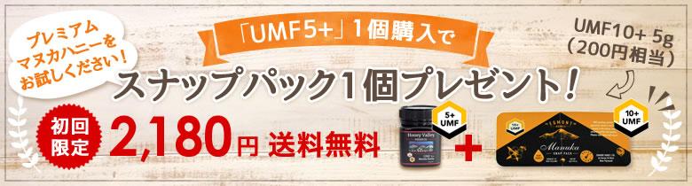 UMF5+初回限定