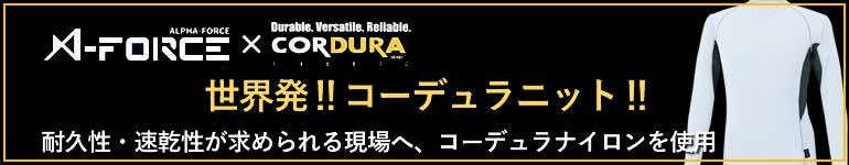 A-FORCE x Cordura