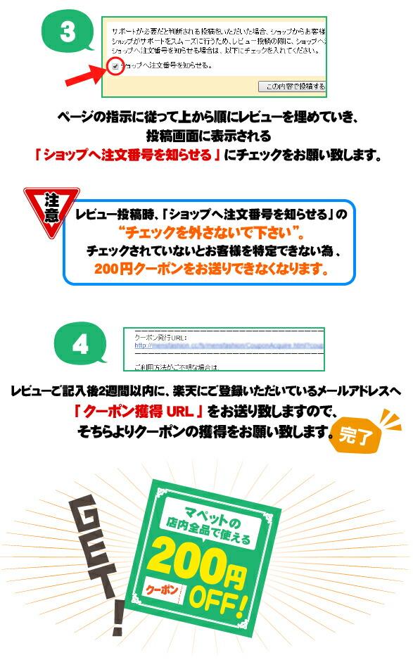レビュー200円クーポンプレエント_2