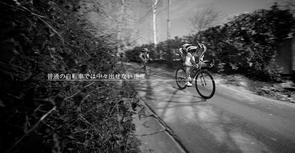 普通の自転車では中々出せない速度
