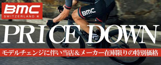 BMC特価