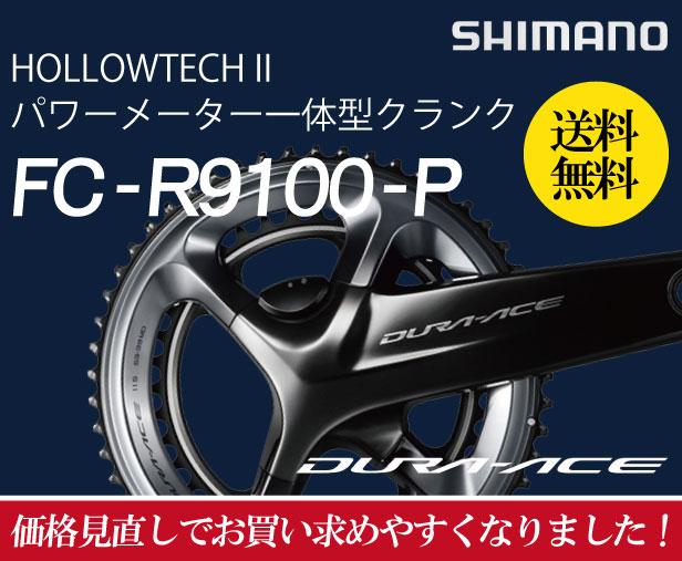 SHIMANOパワーメーター
