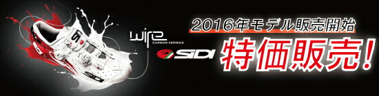 SIDI 2016(シディ)