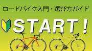 START ロードバイク入門 選び方ガイド