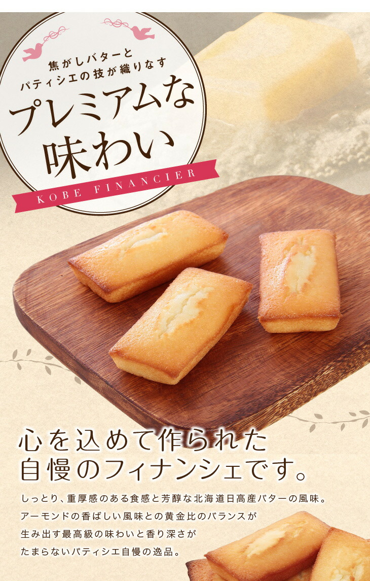 焦がしバターとパティシエの技が織りなすプレミアムな味わい
