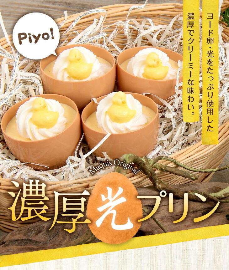 ヨード卵・光をたっぷり使用した濃厚でクリーミーな味わい