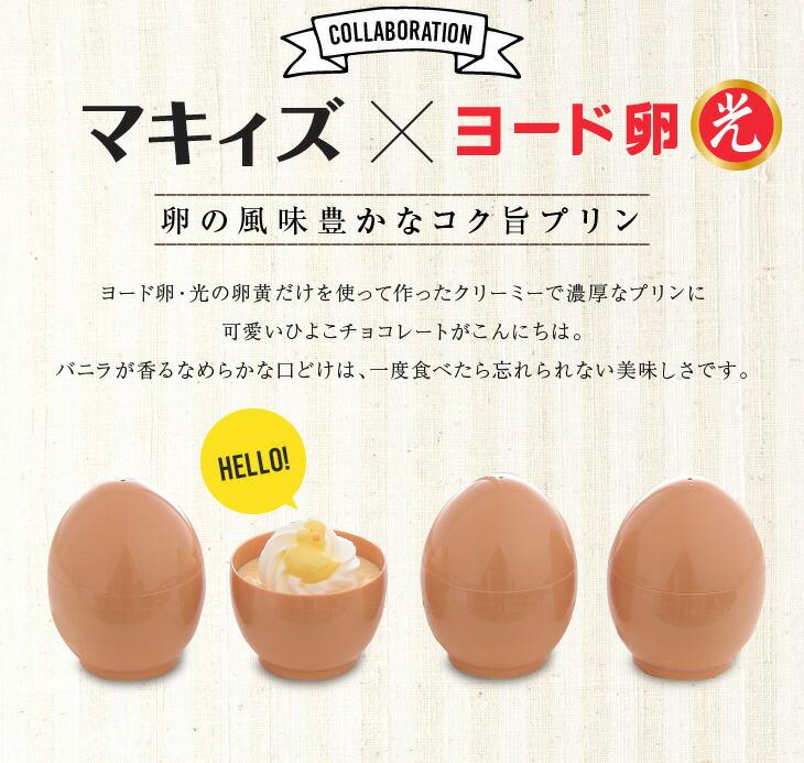 卵の風味豊かなコク旨プリン