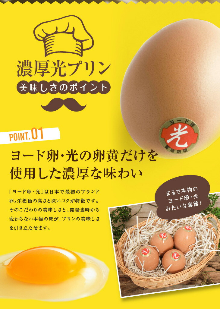 ヨード卵・光だけの卵黄だけを使用した濃厚な味わい