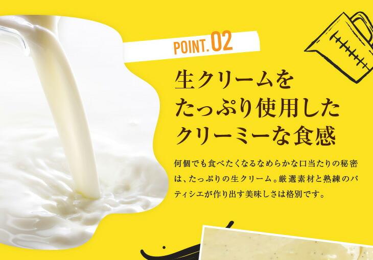 生クリームをたっぷり使用したクリーミーな食感
