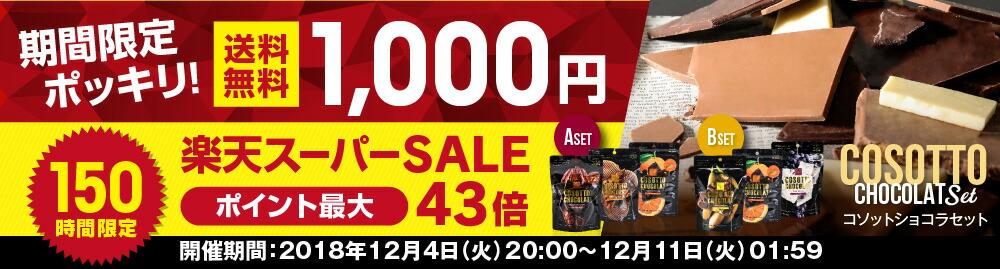 1,500円クーポン