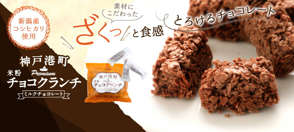 米粉チョコクランチ