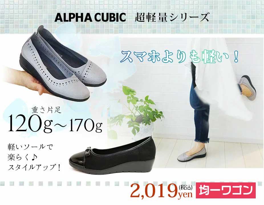 ALPHA CUBIC 超軽量シューズシリーズ