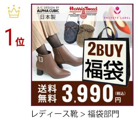 2足選べる福袋3990円