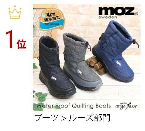 MOZ モズ ウォーター プルーフ キルティング ブーツ