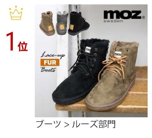 MOZ モズ レースアップファー ショートブーツ