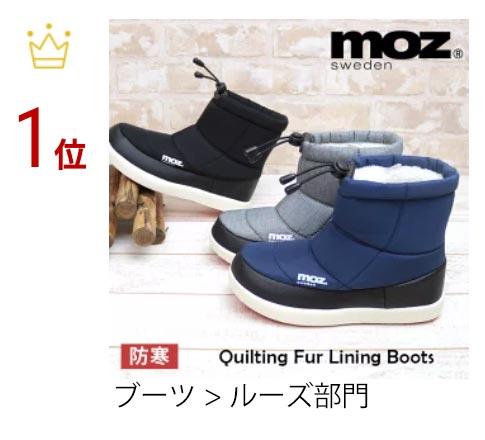 MOZ モズ キルティング 内側総ボア ライニング ブーツ
