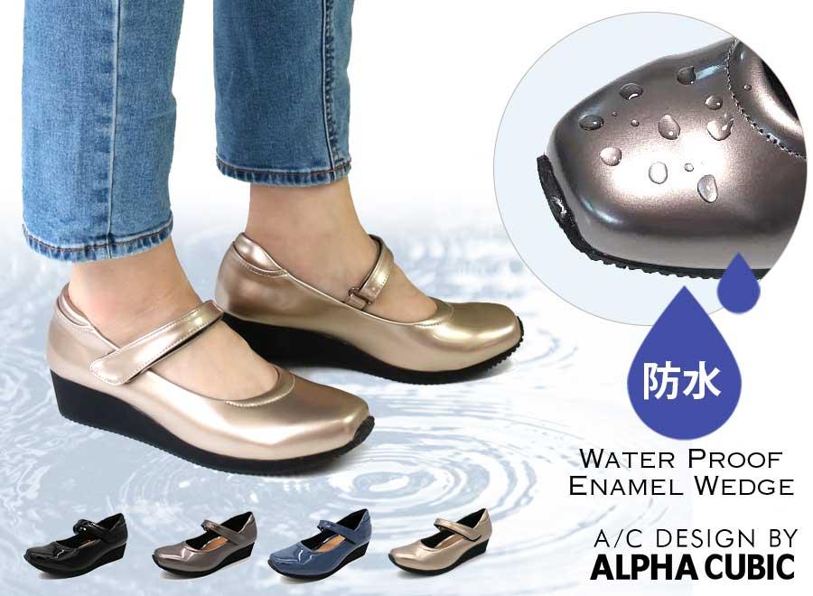 防水パンプス