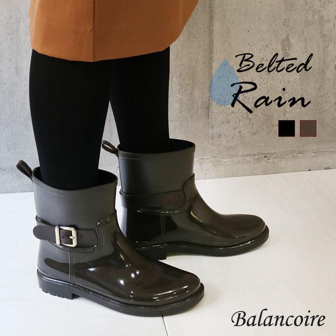 ベルト ツートーン レインブーツ Balancoire