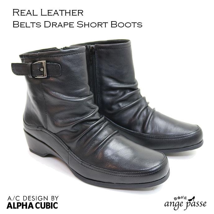 アルファキュービック ALPHA CUBIC リアルレザー ベルト ドレープ ショート ブーツ