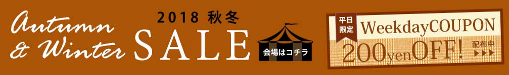 秋冬セール200円引きクーポン