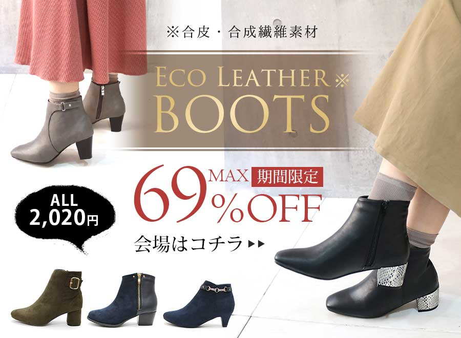 エコ素材ブーツ