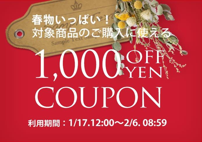 春待ち1,000円OFFクーポン